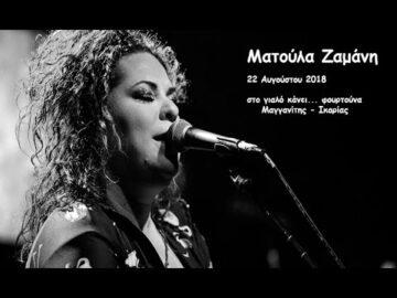 Ματούλα Ζαμάνη live στο γιαλό 2018