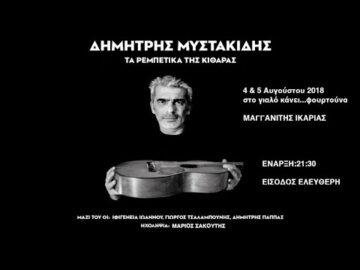 Δημήτρης Μυστακίδης live sto gialo 2018